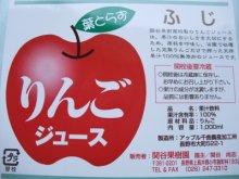 他の写真1: 葉とらずりんごジュース・サンふじ6本